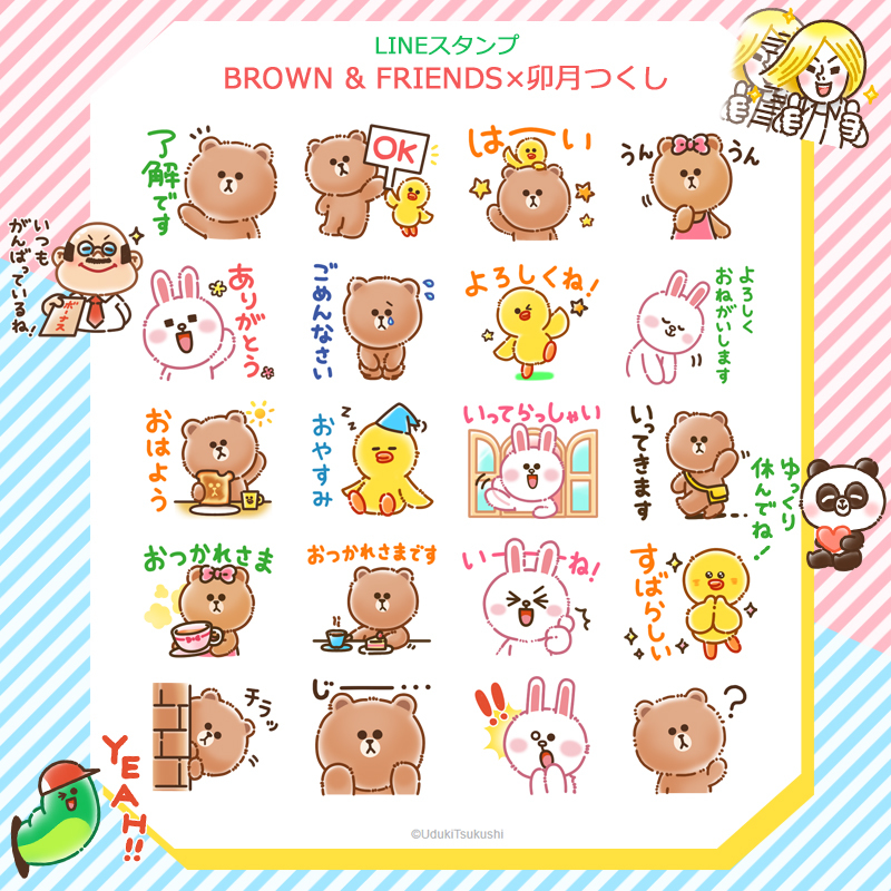 BROWN & FRIENDS×卯月つくし