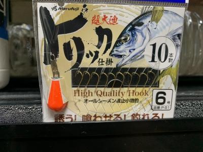Marufuji 超大漁トリック仕掛け