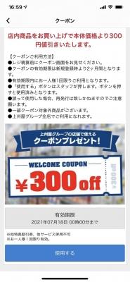 上州屋300円OFF