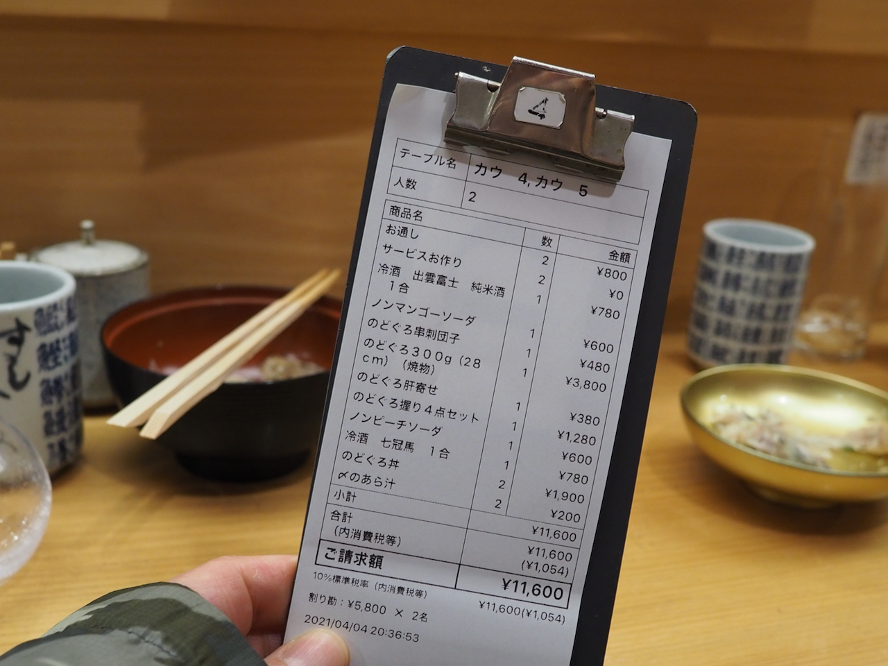 Nodokuro_2104-121.jpeg