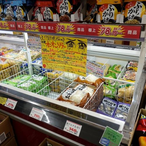 業務スーパー 平群椿井店 20210502 (31)