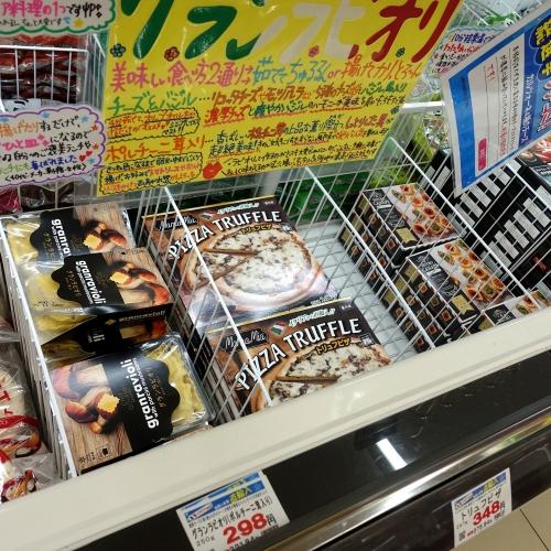 業務スーパー 平群椿井店 20210502 (33)