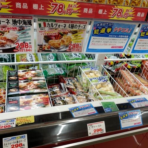 業務スーパー 平群椿井店 20210502 (34)
