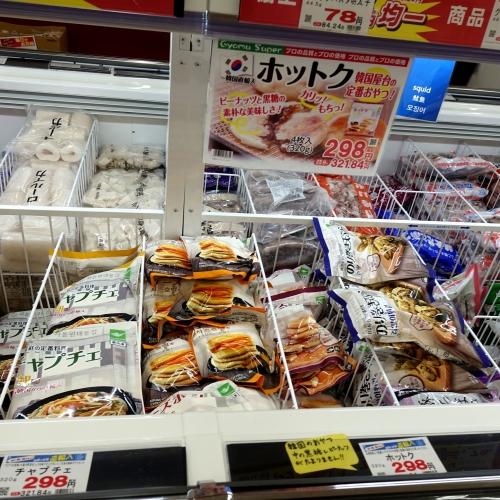 業務スーパー 平群椿井店 20210502 (36)