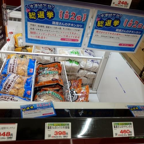 業務スーパー 平群椿井店 20210502 (56)