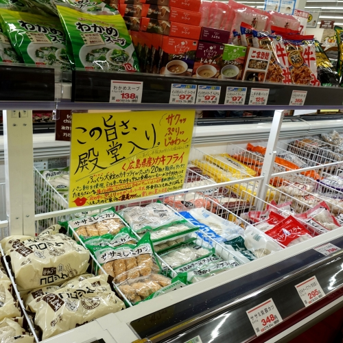 業務スーパー 平群椿井店 20210502 (55)