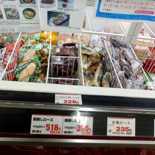 業務スーパー 平群椿井店 20210502 (64)