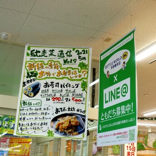 業務スーパー 平群椿井店 20210502 (77)