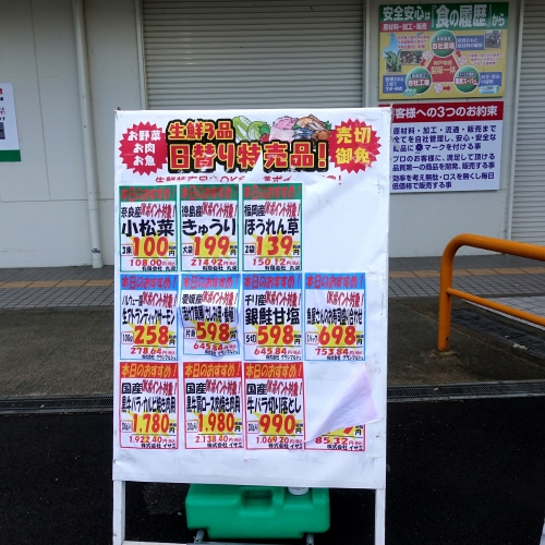 業務スーパー 平群椿井店 20210502 (95)