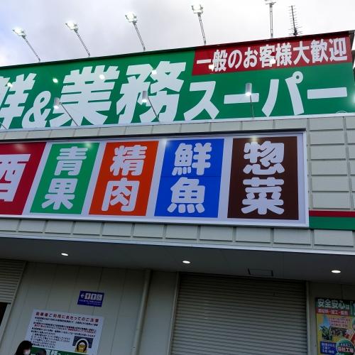 業務スーパー 平群椿井店 20210502 (96)