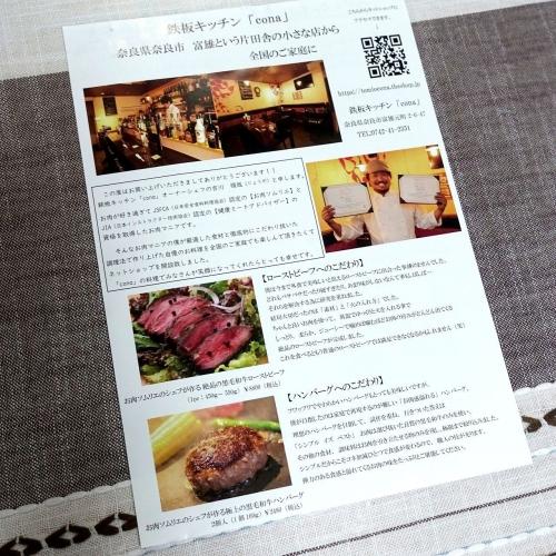 キッチンcona おうちレストランセット 202105 (9)