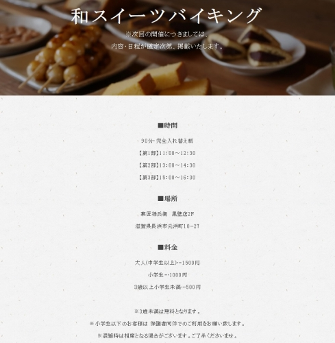 本之木餅 もとのきもち 菓匠禄兵衛(滋賀土産) 追加2