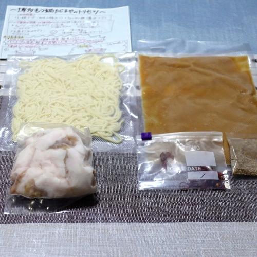 たじまや特製みそ味もつ鍋 トリドリベース (19)