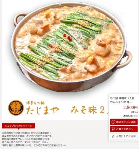 たじまや特製みそ味もつ鍋 トリドリベース 追加