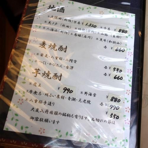 わつき(平群) 202105 (44)