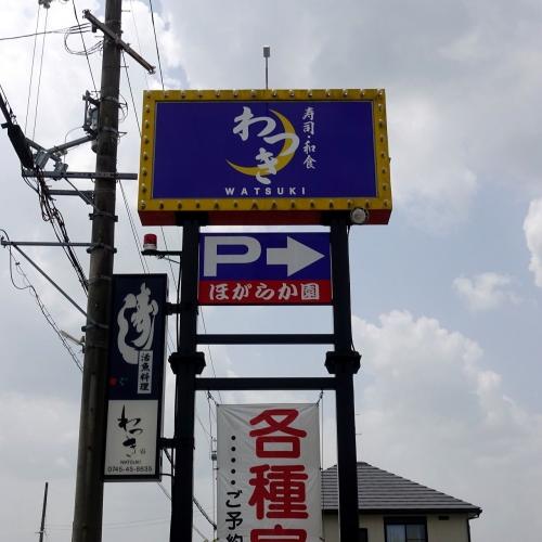 わつき(平群) 202105 (63)