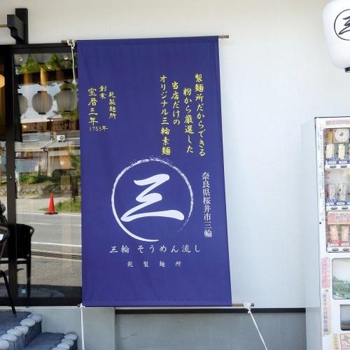 三輪 そうめん流し 乾製麺 (70)