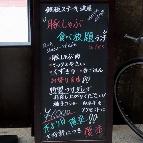 淀屋 しゃぶしゃぶ食べ放題ランチ (16)3