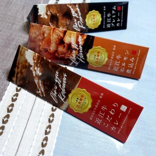 近江牛カレー3種詰め合わせ(おとりよせネット) (1)