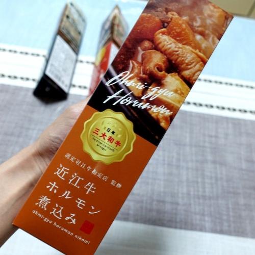 近江牛カレー3種詰め合わせ(おとりよせネット) (3)