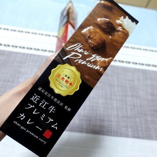 近江牛カレー3種詰め合わせ(おとりよせネット) (4)