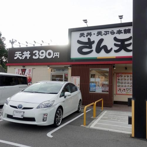 さん天 奈良西大和店 テイクアウト (2)