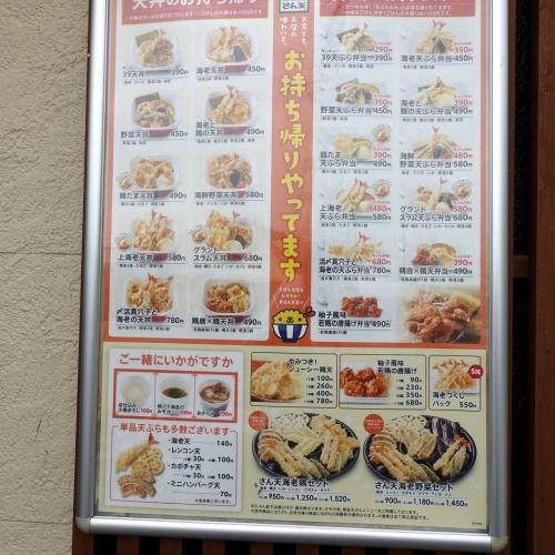 さん天 奈良西大和店 テイクアウト (5)