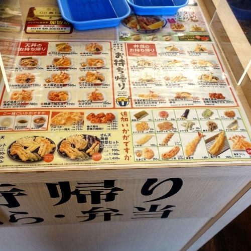 さん天 奈良西大和店 テイクアウト (6)