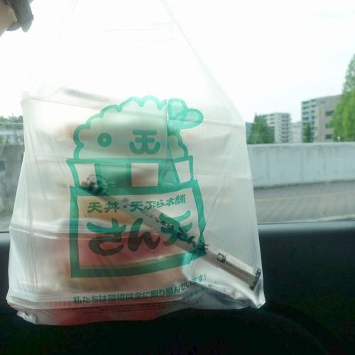 さん天 奈良西大和店 テイクアウト (10)
