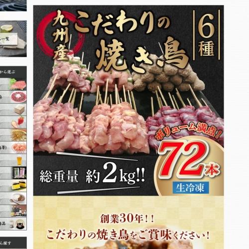 追加 ふるさと納税2021 熊本県宇土市 九州産こだわりのやきとり6種セット (1)