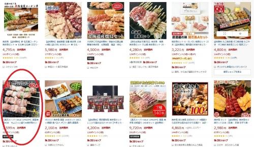 追加2 ふるさと納税2021 熊本県宇土市 九州産こだわりのやきとり6種セット (1)1