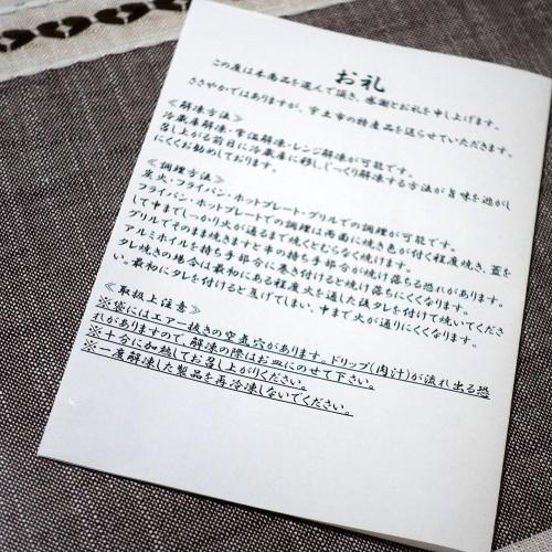ふるさと納税2021 熊本県宇土市 九州産こだわりのやきとり6種セット (22)