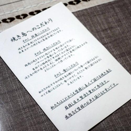 ふるさと納税2021 熊本県宇土市 九州産こだわりのやきとり6種セット (23)