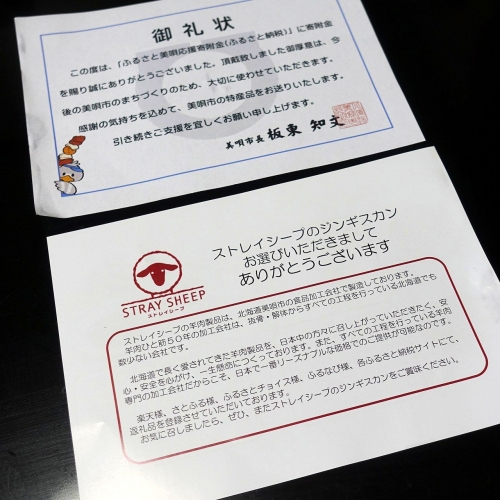 ふるさと納税2021 北海道美唄市 ラムロール肉スライス2000g (3)