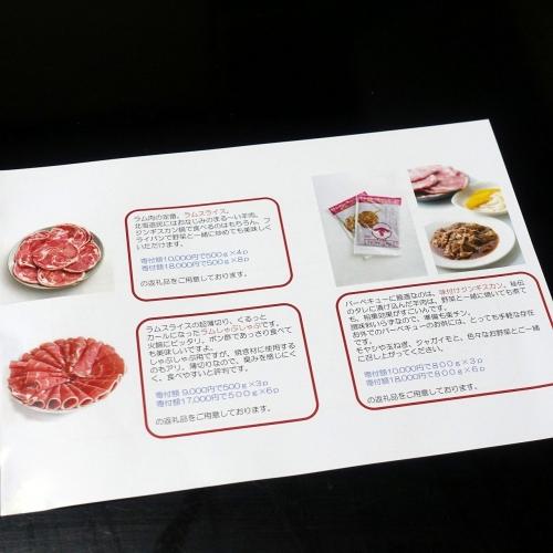 ふるさと納税2021 北海道美唄市 ラムロール肉スライス2000g (5)