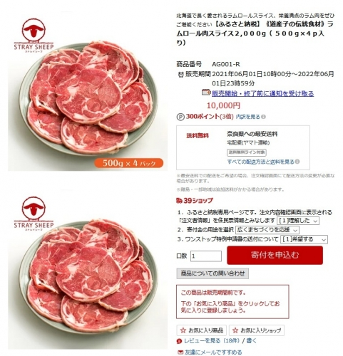 追加 ふるさと納税2021 北海道美唄市 ラムロール肉スライス2000g