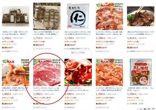 追加2-1 ふるさと納税2021 北海道美唄市 ラムロール肉スライス2000g