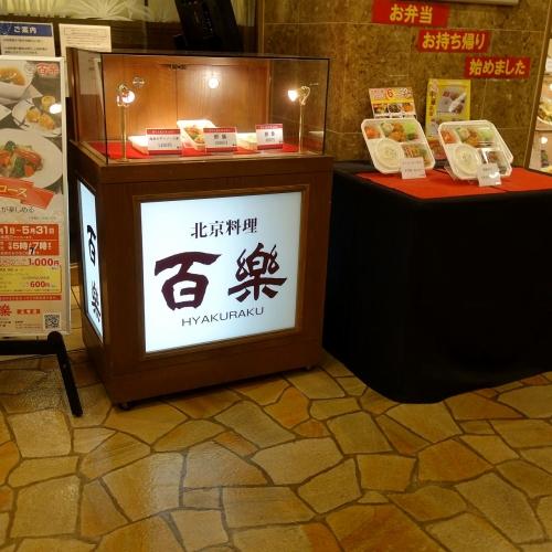 北京料理 百楽 王寺店 202105 (29)