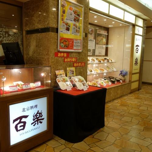 北京料理 百楽 王寺店 202105 (30)