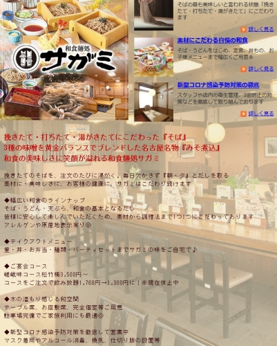 サガミ 法隆寺店 202105 追加