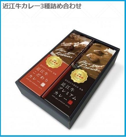 近江牛カレー3種詰め合わせ 追加追加2