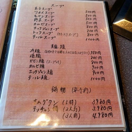 焼肉 味八美 202106 (14)