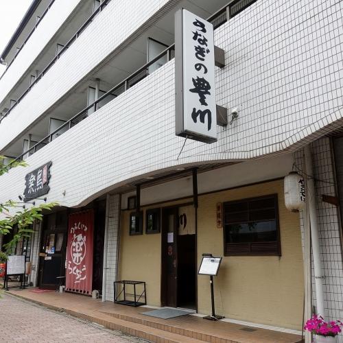 うなぎの豊川 202106 (2)