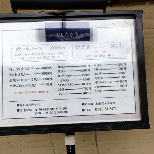 うなぎの豊川 202106 (3)