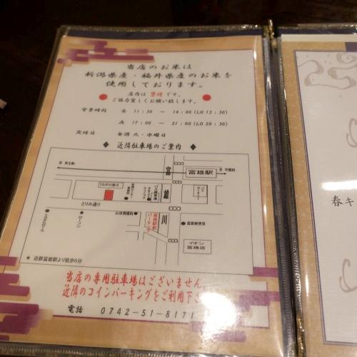 うなぎの豊川 202106 (8)