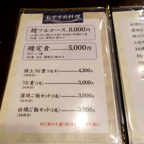 うなぎの豊川 202106 (10)