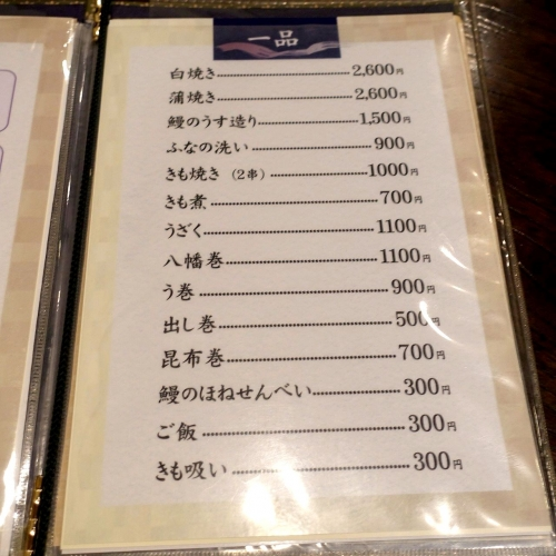うなぎの豊川 202106 (11)