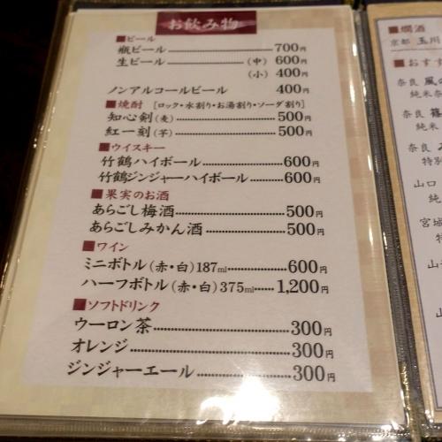 うなぎの豊川 202106 (12)