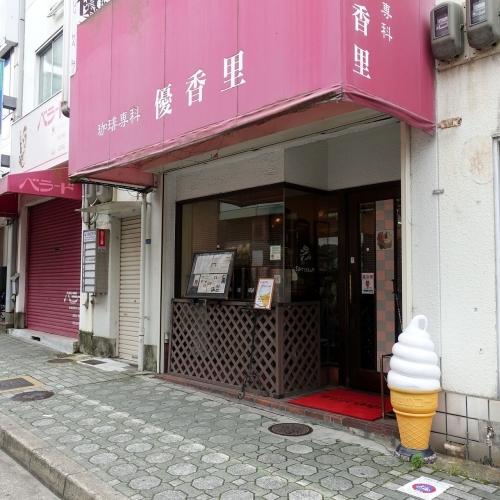 珈琲専科 優香里 (1)