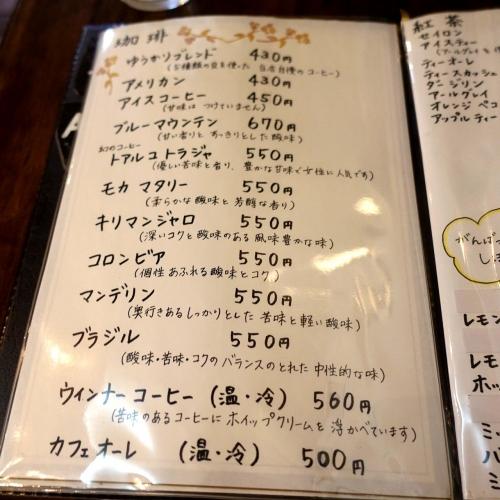 珈琲専科 優香里 (9)